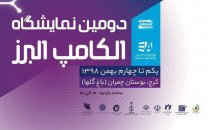 دومین نمایشگاه الکامپ استان البرز افتتاح شد