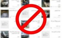 ممنوعیت درج قیمت خودرو در پلتفرمهای انتشار آگهی اینترنتی