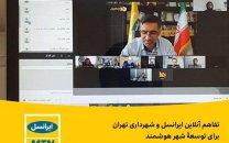 تفاهم آنلاین ایرانسل و شهرداری تهران برای توسعه شهر هوشمند