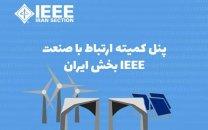 پنل کمیته ارتباط با صنعت IEEE بخش ایران برگزار میشود