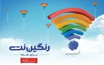 امکان دریافت خلاصه کارکرد و ریز مکالمات تلفن ثابت از پرتال شرکت مخابرات ایران