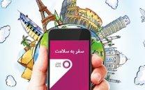 رایتل برترین اپراتور ایرانی ارائهدهندهی 4G در رومینگ بین الملل