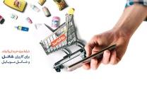 شرایط ویژه خرید از سوپرمارکت آنلاین روکولند برای کاربران شاتل و شاتل موبایل در تهران