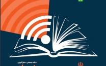 اپلیکیشن شاد را با مراجعه به آدرس http://Shaddl.medu.ir نصب کنید؛ فعلا مدیران، معلمان و دانشآموزان دوره ابتدایی