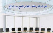برگزاری هم اندیشی اعضای حقوقی انجمن رمز ایران با موضوع «ارزیابی امنیتی، رمز ایمنی و پایداری کسب و کار»