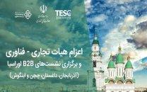 اوراسیا مقصد بعدی دانشبنیانهای ایرانی است