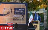 گزارش تصویری سیتنا از اختتامیه رویداد «لیبتک ۲»