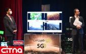 گزارش تصویری سیتنا از آیین تجاریسازی فناوری 5G شرکت ارتباطات مبین نت