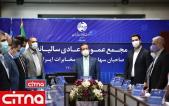 گزارش تصویری سیتنا از مجمع عمومی عادی سالیانه صاحبان سهام شرکت مخابرات ایران