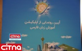 گزارش تصویری/ آیین رونمایی از اپلیکیشن آموزش زبان فارسی در بنیاد سعدی