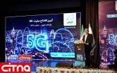 گزارش تصویری سیتنا از مراسم رونمایی از چهارمین سایت 5G همراه اول