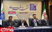 گزارش تصویری از نشست خبری وزیر ارتباطات با محوریت گزارش عملکرد 100 روز نخست