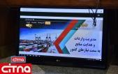 """گزارش تصویری سیتنا از نشست خبری """"راه اندازی سامانه توانیران"""""""