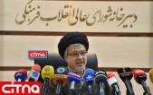 گزارش تصویری سیتنا از نشست خبری دبیر شورای عالی انقلاب فرهنگی