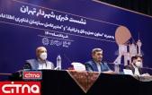 گزارش تصویری سیتنا از نشست خبری شهرداری تهران با موضوع شهر هوشمند و برنامه تهران هوشمند