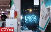 نمایش جدیدترین سرویسهای فناورانهی اپراتورهای ارتباطی در نمایشگاه تلکام 99