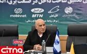 برگزاری مراسم دومین میز تعمیق ساخت داخل در صنعت مخابرات با حضور وزیر صمت (+تصاویر)