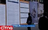 گزارش تصویری سیتنا از دهمین نمایشگاه بورس، بانک و بیمه