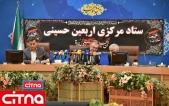 گزارش تصویری سیتنا از نشست خبری رئیس ستاد مرکزی اربعین حسینی