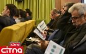 گزارش تصویری سیتنا از سمینار معرفی خدمات صندوق نوآوری به اعضای سندیکا و اتحادیه صنعت مخابرات