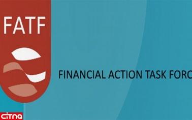 تعلیق محدودیتهای مالی ایران توسط گروه اقدام مالی