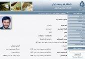صفحهی دکتر احمدی نژاد در دانشگاه علم و صنعت