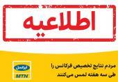 ایرانسل: مردم نتایج تخصیص فرکانس را طی سه هفته لمس میکنند