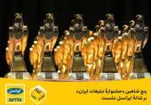 پنج شاهین «جشنواره تبلیغات ایران» بر شانهی ایرانسل نشست