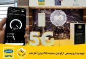 بهرهبرداری رسمی از اولین سایت 5G ایران آغاز شد