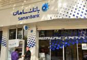 اطلاعیه تغییر ساعت کاری شعب تهران بانک سامان