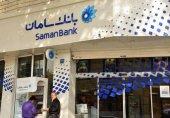 ساعت کار جدید شعب بانک سامان در استان تهران اعلام شد