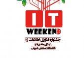 برگزاری اولین جشنواره دنیای فناوری اطلاعات در دانشگاه شریف