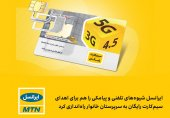 ایرانسل شیوههای تلفنی و پیامکی را هم برای اهدای سیمکارت رایگان به سرپرستان خانوار راهاندازی کرد