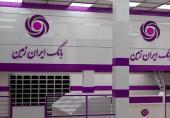 وب اپلیکیشن باشگاه مشتریان بانک ایران زمین منتشر شد