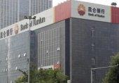 بانک چینی کونلون فعالیت با ایران را با یوان چین از سر میگیرد