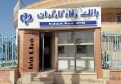 اعطای تسهیلات قرض الحسنه بانک رفاه به بازنشستگان