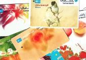 از فروشگاه اینترنتی بانک سامان غیرحضوری کارت هدیه بخرید