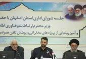 آذری جهرمی در شورای اداری اصفهان: شش پروژه ارتباطی با ۴۰۵ میلیارد تومان سرمایه گذاری در اصفهان افتتاح شد
