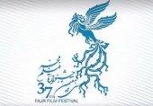 آغاز تحول در جشنواره فجر/ ثبتنام اصحاب رسانه از امروز