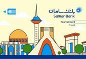 «توریست کارت» خدمت جدید بانک سامان برای گردشگران خارجی