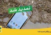 تماس تلفنی رایگان ایرانسل در استان سیستان و بلوچستان تمدید شد