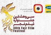 پخش زندهی نشستهای خبری و اخبار جشنوارهی فیلم فجر ۹۸ از لنز ایرانسل