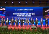 گشایش دومین دور نشست تجارت الکترونیکی فرامرزی سراسر جهان در چین