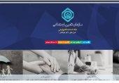 خدمات غیرحضوری سازمان تامین اجتماعی