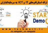جذب سرمایه برای استارتاپ های ICT در دومین رویداد Startup Demo