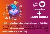 ارائه سرویس ADSL با تخفیف ویژه به رایتلیها