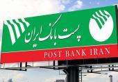 صدور حکم برای تعدادی از کارکنان متخلف پست بانک در سال ۱۳۹۰ به دلیل برداشت غیرمجاز/ تعدادی از متخلفین فراریاند!