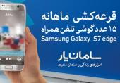 اعلام اسامی برندگان قرعهکشی 15 موبایل کاربران «سامانیار»