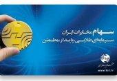 آزادسازی سهام ترجیحی هزار و ۱۲۹ نفر از کارکنان مخابرات مناطق کشور و شرکت ارتباطات سیار