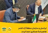 ایرانسل و سازمان منطقه آزاد قشم تفاهمنامه همکاری امضاء کردند